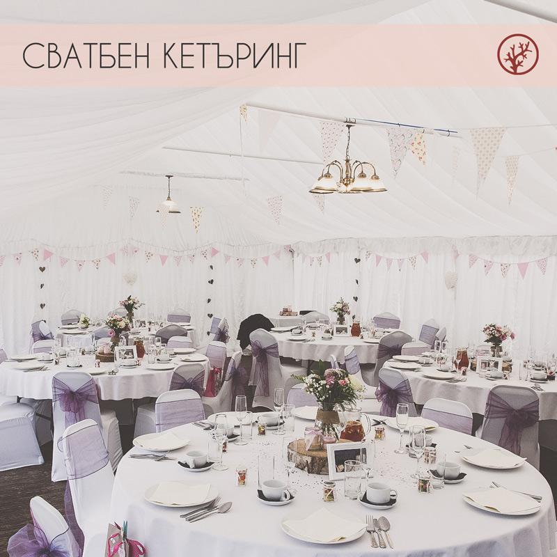Кетъринг за сватба, хапки за сватба. Kетъринг услуги. Welcome drink кетаринг за сватба