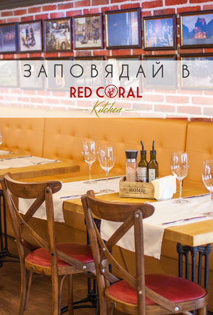Red Coral Kitchen sofia ресторант София