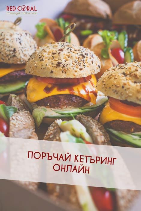 Кетъринг / Кетаринг София /Поръчка хапки, санвичи