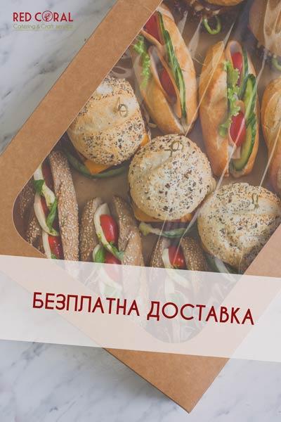 Доставка на кетъринг град София